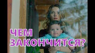 Чем закончатся заключительные серии сериала Тест на беременность 2 сезон?