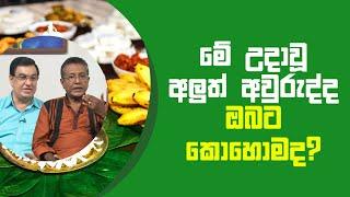මේ උදාවූ අලුත් අවුරුද්ද ඔබට කොහොමද? | Piyum Vila | 15 - 04 - 2021 | SiyathaTV Thumbnail