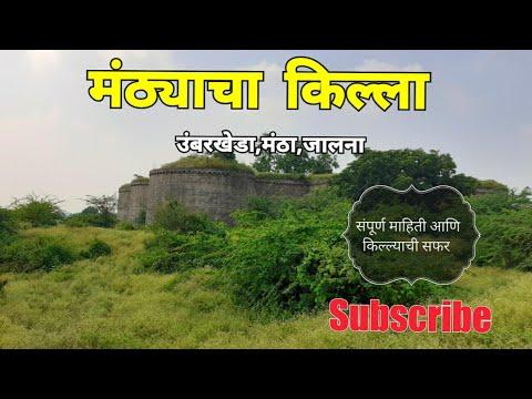 Mantha fort  