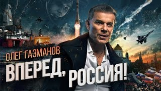 Download Олег Газманов - Вперед, Россия!  (новая ссылка) Mp3 and Videos