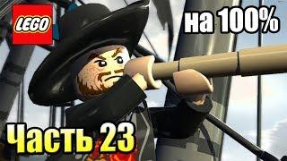 LEGO Пираты Карибского Моря {PC} прохождение часть 23 — ЧЕРНАЯ ЖЕМЧУЖИНА на 100%