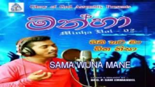 Sinhala Christian Songs -MINHA VOL 02