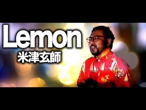 笑ってはいけない米津玄師「Lemon」