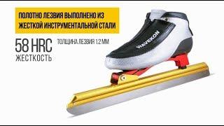 Конькобежные коньки WAVEKON MASTER