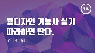 01 웹디자인 기능사 …