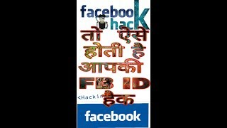SAVE YOURSELF FROM BEING HACKED FACEBOOK HACKING BY PHISHING