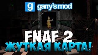 Garry's Mod [FNAF 2] [Самая жуткая карта в мире!]