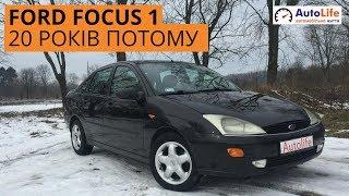 Ford Focus 1 (1999) - 20 років потому (огляд, тест-драйв)