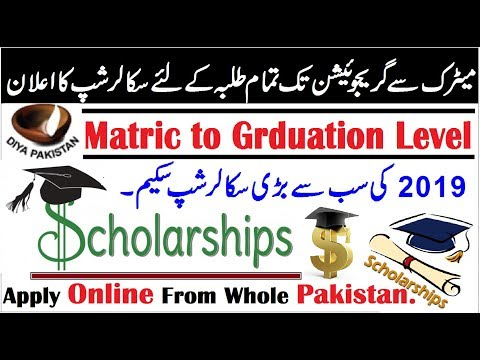 Matric To Graduation Scholarships For Every Student !! Diya Pakistan Foundation 2019 Scholarships