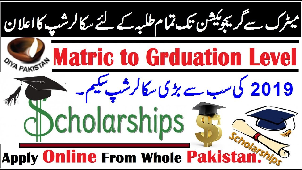 Diya Pakistan Scholarship Application Form Download, Matric To Graduation Scholarships For Every Student Diya Pakistan Foundation 2019 Scholarships, Diya Pakistan Scholarship Application Form Download