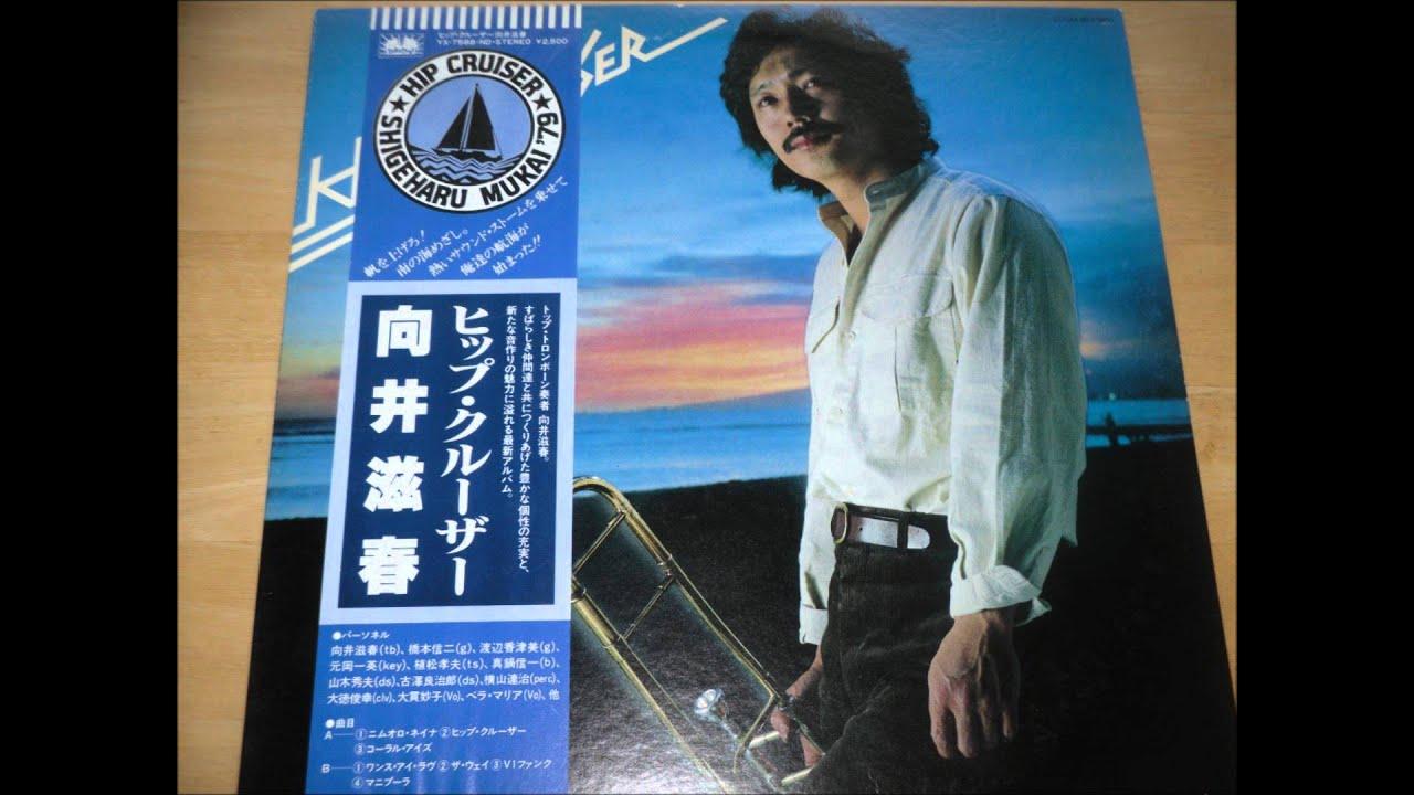 Shigeharu Mukai - Nimuoro Nein...
