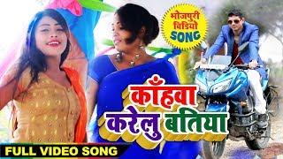 आ गया 2019 का नया धमाका देख के आप दंग रह जाएगे काहवा करेलु बतिया Kashi Tiwari Bhojpuri Song