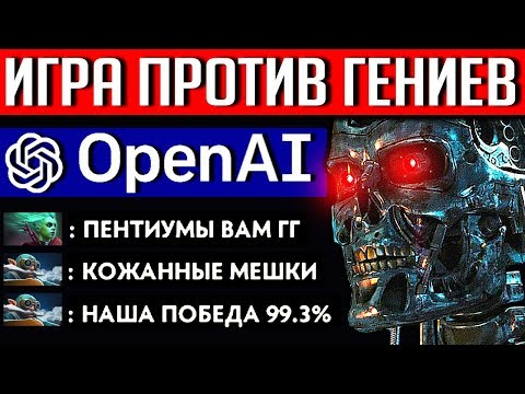 видео: ИГРА ПРОТИВ БОТОВ ГЕНИЕВ openai | openai bots dota 2