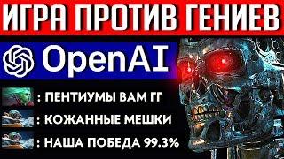 иГРА ПРОТИВ БОТОВ ГЕНИЕВ OpenAI  OPENAI BOTS DOTA 2