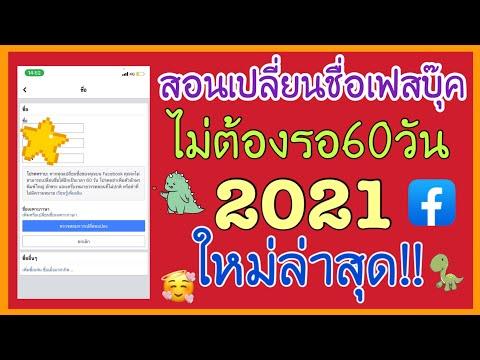 สอนเปลี่ยนชื่อเฟสบุ๊คไม่ต้องรอ60วัน 2021 อัพเดทใหม่ล่าสุด!!