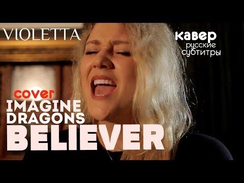 Imagine Dragons- Believer-Cover by Violetta- Кавер с русскими субтитрами