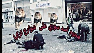 هجوم اسد سوري على شوارع تركيا ll محمد ورامي موصللي ll