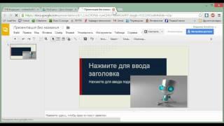 Создание и редактирование презентаций на диске Google.