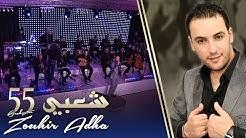 Orchestre Zouhir Adha / Chaabi 55 -- أوركسترا زهير أضحى / شعبي 55
