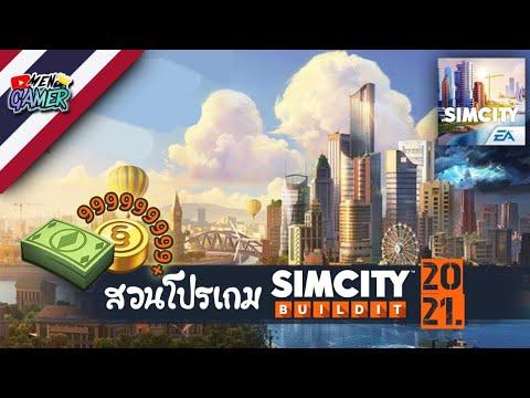 สอนโปรเกม Simcity buildit ล่าสุด2021!!