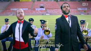 אדום בנשמה של הפועל ירושלים בכדורסל - תזמורת המשטרה - אנחנו במפה