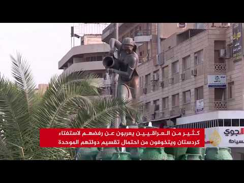 عراقيون يرفضون استفتاء كردستان  - نشر قبل 11 ساعة
