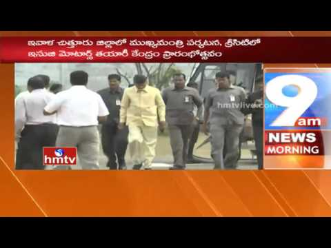 AP CM Chandrababu To Visit Chittoor | To Inaugurate Isuzu Motors Plant In Sricity | HMTV