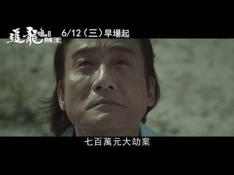 香港映画『追龍Ⅱ:賊王』Chasing the Dragon II: Wild Wild Bunch