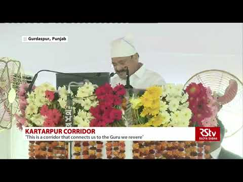 Vice President's Speech | Laying of Foundation Stone for Kartarpur Sahib Corridor