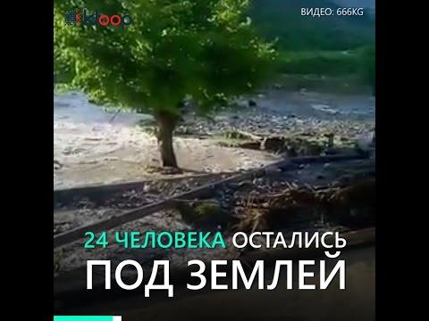 Узген: Огромный оползень накрыл семь домов. Под землей остались 24 человека