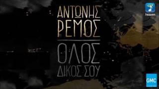 Αντώνης Ρέμος - Όλος Δικός Σου || Antonis Remos - Olos Dikos Sou (New 2016)