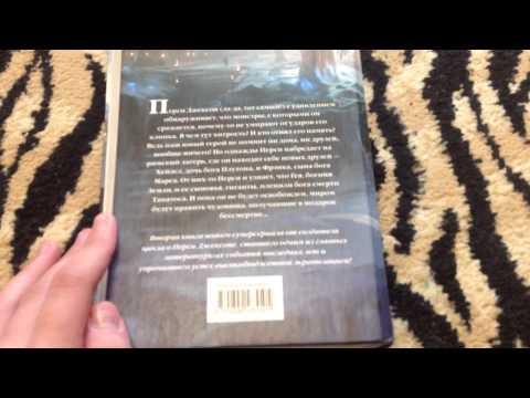 Книжный обзор 11.Герои Олимпа-Сын Нептуна.