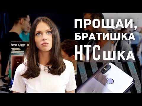 HTC U12 Life: конечная