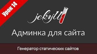 Урок 14. Админка для Jekyll