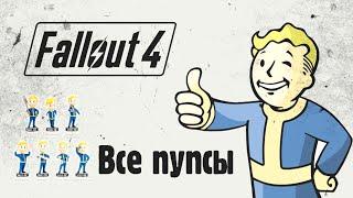 Fallout 4 Гайд Все Пупсы.