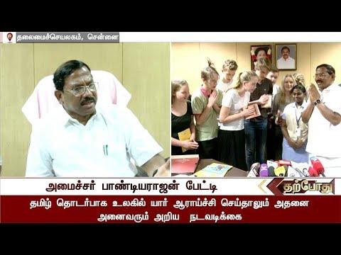 தமிழ் ஆராய்ச்சி தொகுப்புகள் அனைத்தும் ஒரே இணையதளத்தில்: மாஃபா பாண்டியராஜன்   #TamilUniversity
