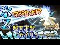 【ポケモンUSUM】まさかの氷Z!?ガチでヤバすぎるカイリュー現る…!【ウルトラサン/ウルトラムーン】