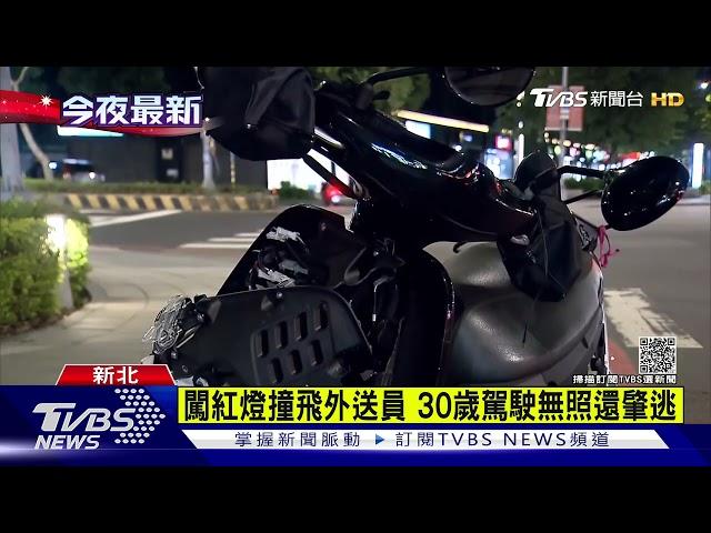 闖紅燈撞人落跑 起底駕駛「加滿油只給3百」|TVBS新聞