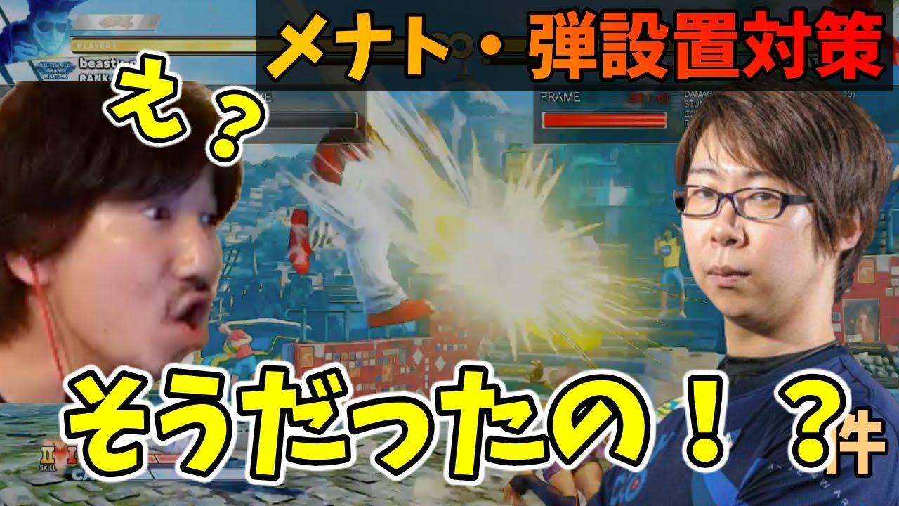 【設置対策】GO1とSako対策してたら、メナト攻略がまた伸びた件「え?そうなの?」「知らんかった!」【梅原大吾・スト5】