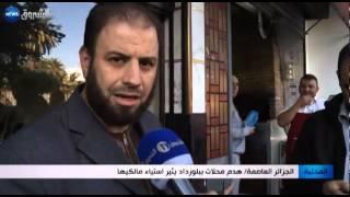 الجزائر العاصمة: هدم محلات ببلوزداد يثير استياء مالكيها