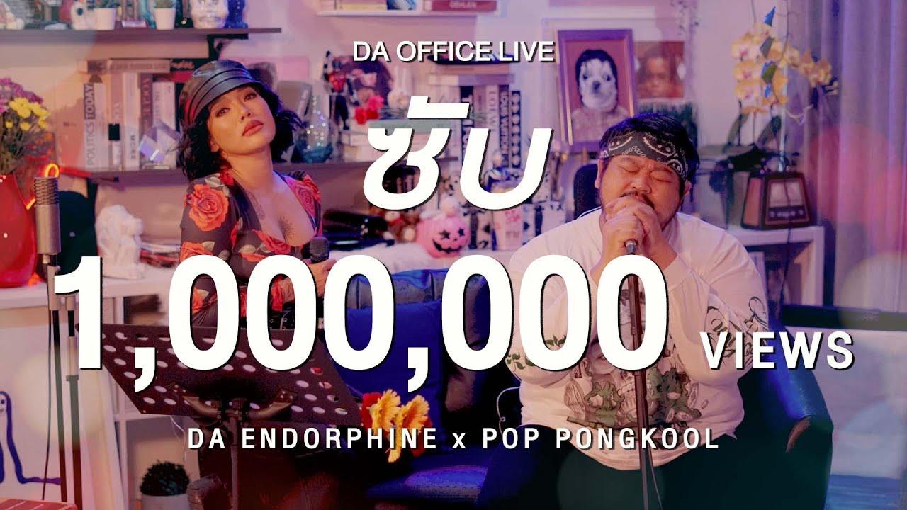Download POP PONGKOOL x Da Endorphine - ซับ (Da Office Live)