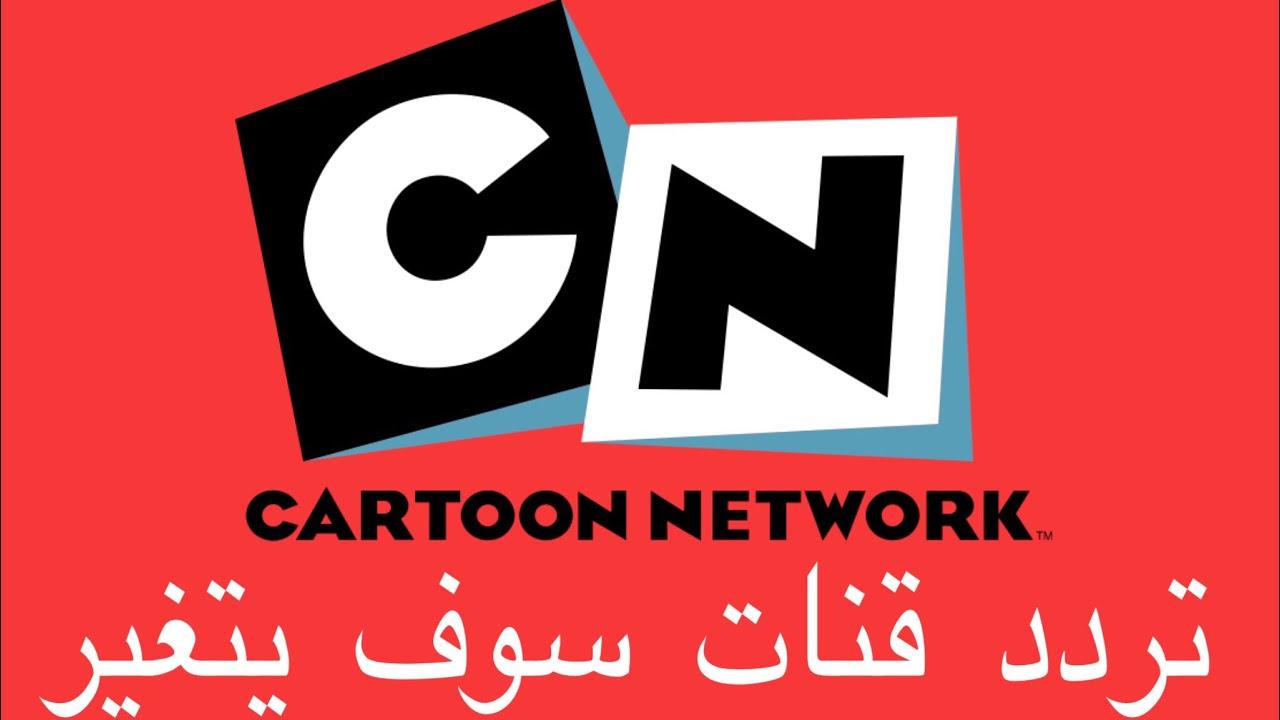 تردد قناة كرتون نتورك سوف يتغير Youtube