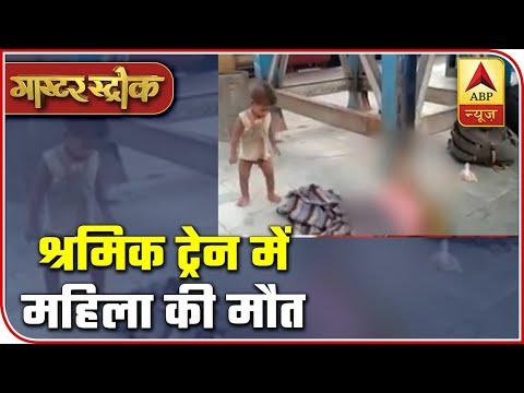 Bihar: Woman Travelling In Shramik Train Dies During Journey   Master Stroke   ABP News