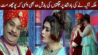 Badshah Ko Malka Se Muhabbat Karna Mehngi Par Gaye | Shughal Mughal