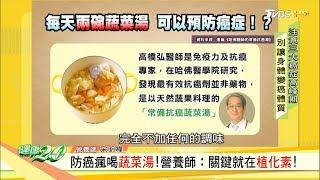 2月三大癌症高峰期 小心癌體質養成!喝蔬菜湯能預防癌症? 健康2.0 20200216 (完整版)