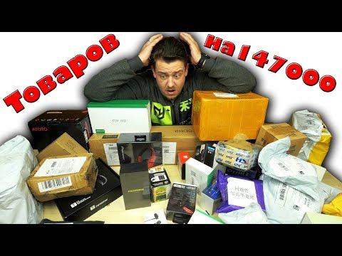 Распаковка на 147000 рублей!!! МЕГА Анбоксинг! Такого ещё не было!