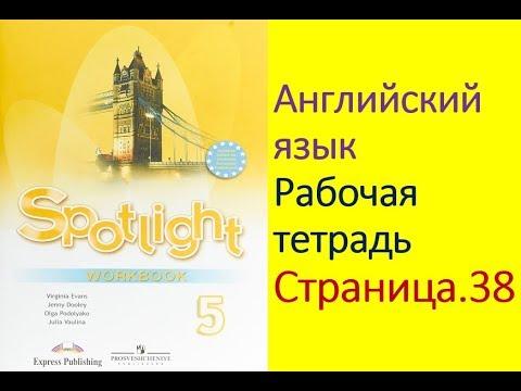 Английский язык 5 класс Рабочая тетрадь Страница.38