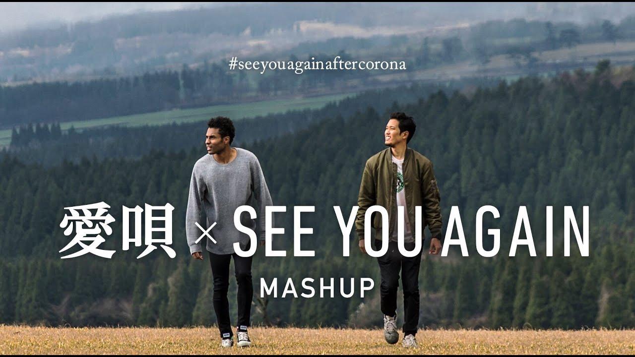 愛唄 × See You Again マッシュアップ / 山下歩 & gb カバー / GReeeeN × Charlie Puth, Wiz Khalifa