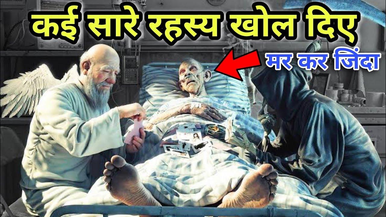 मौत के बाद जिंदा हुए आदमी ने बताया महादेव शिव का चमत्कार || Shiv Ke Chamatkar || Kedarnath Chamatkar