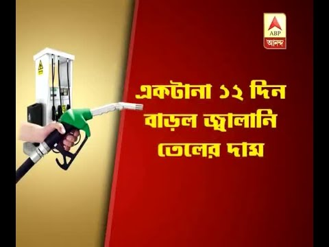 Petrol-diesel price hike: TMC Protest rally